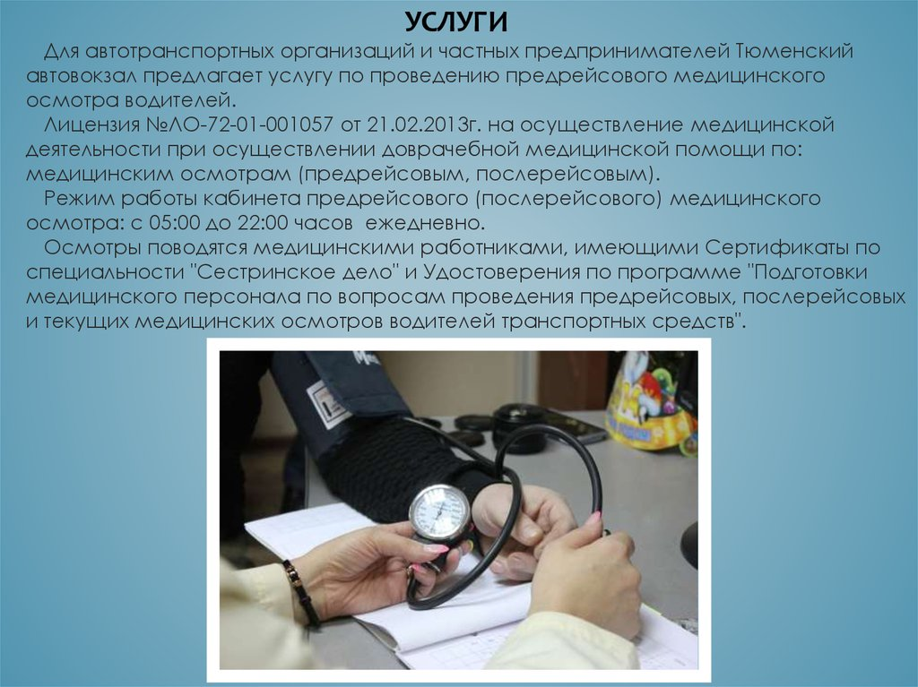 Организация перевозок и управление на автомобильном транспорте  Для автотранспортных организаций и частных предпринимателей Тюменский автовокзал предлагает услугу по проведению предрейсового медицинского