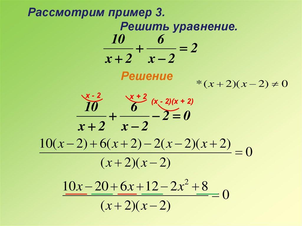 Решение задач на дробное рациональное уравнение решение данных задач привели нас к выводам