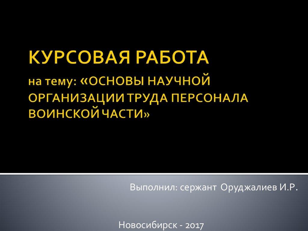 Научная организация труда персонала воинской части презентация  КУРСОВАЯ РАБОТА на тему ОСНОВЫ НАУЧНОЙ ОРГАНИЗАЦИИ ТРУДА ПЕРСОНАЛА ВОИНСКОЙ ЧАСТИ