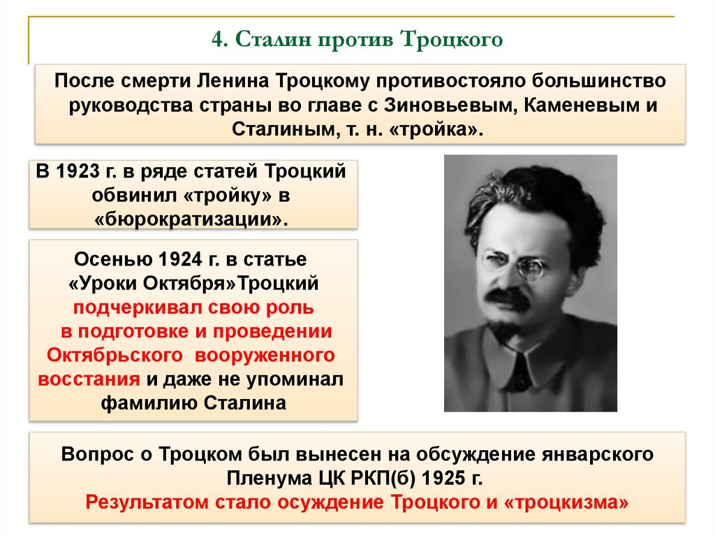 why did stalin rather than trotsky Trotsky and the left opposition saw which way the wind was blowing in the soviet union, and after doing all they could to fight the bureaucracy they chose exile, torture, imprisonment or death rather than compromise.