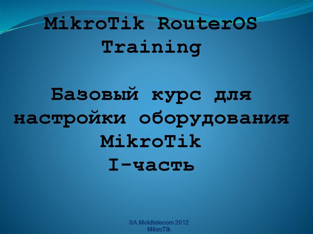 MikroTik RouterOS Training  Базовый курс для настройки оборудования