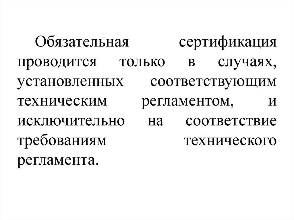 Обязательная сертификация проводится в случае сертификация оборудования адвокат москва