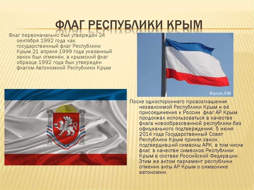 флаг республики крым фото вместе грустим