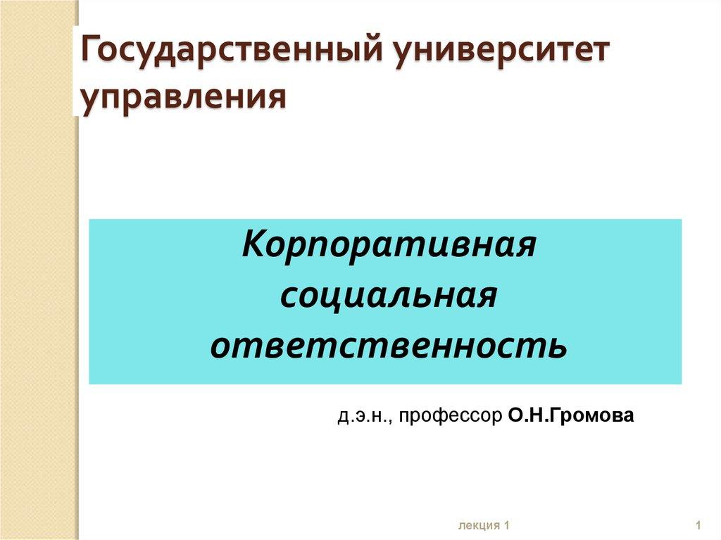 Корпоративная социальная ответственность темы рефератов 2666