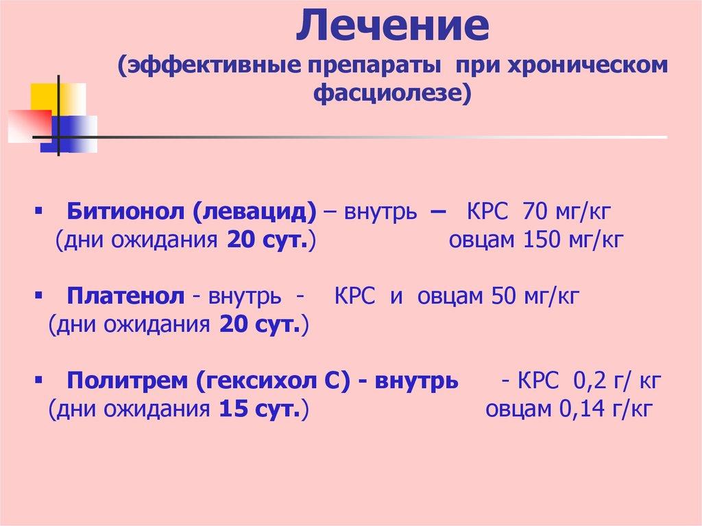 etiologia fascioliozei)