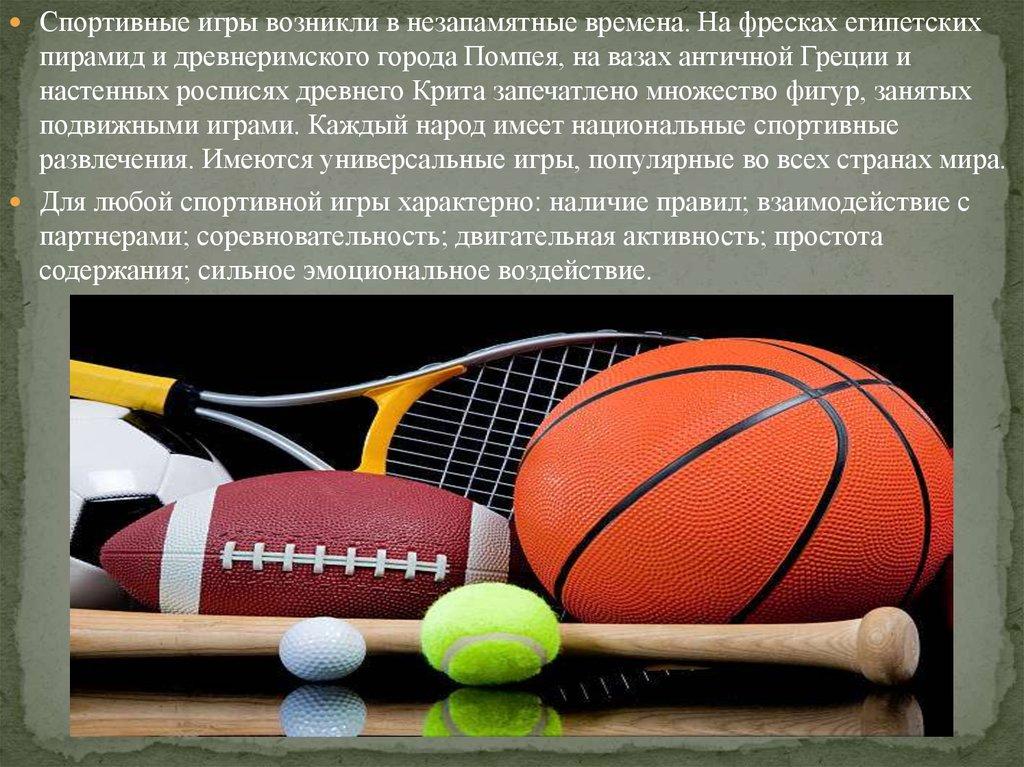 Виды спортивных игр реферат 1641