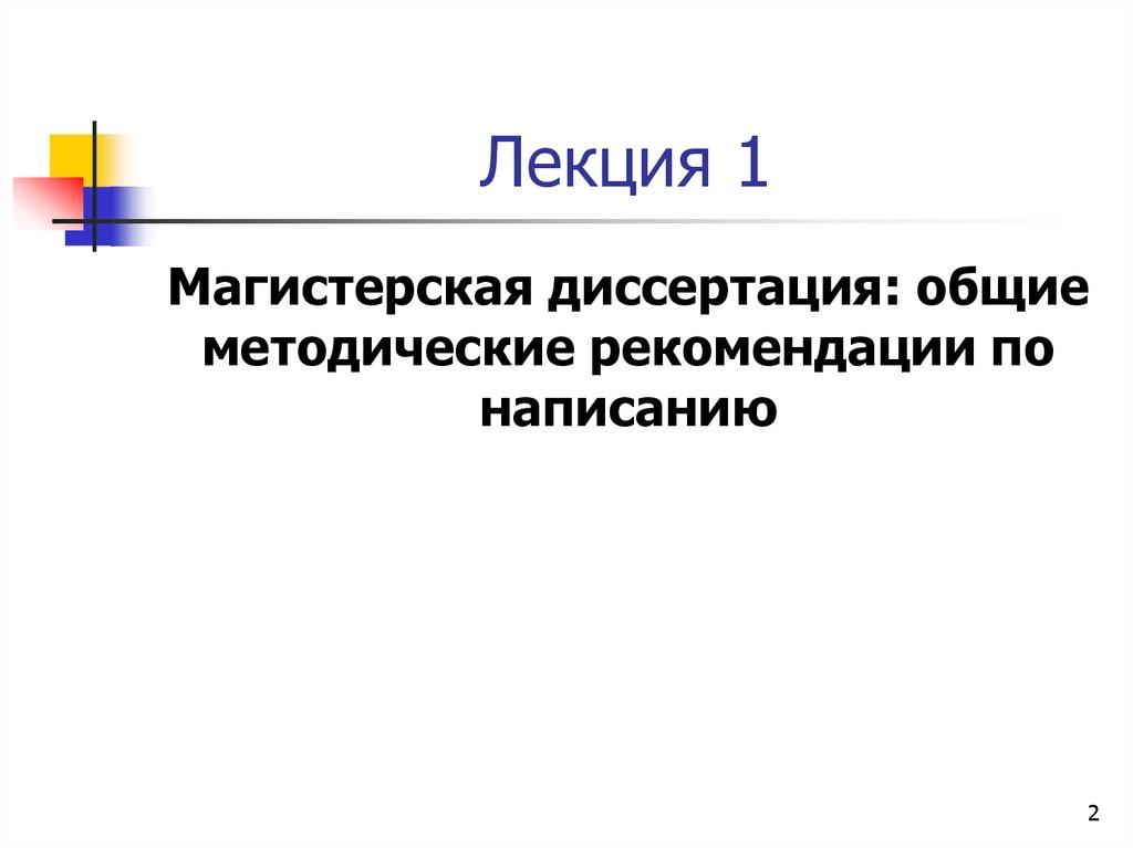 Презентация по Методике написания магистерской диссертации   Лекция 1