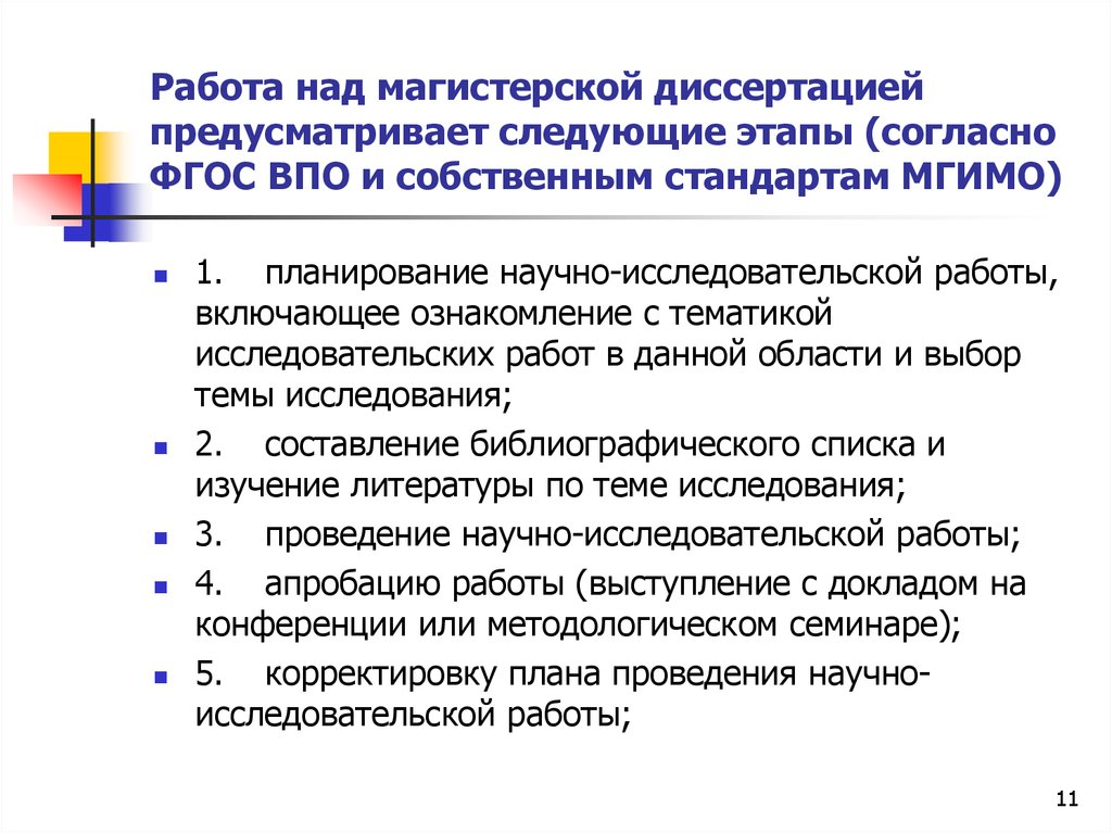 Презентация по Методике написания магистерской диссертации   Работа над магистерской диссертацией предусматривает следующие этапы согласно ФГОС ВПО и собственным стандартам МГИМО