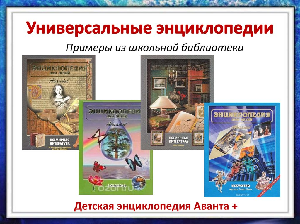 Картинки универсальные энциклопедии