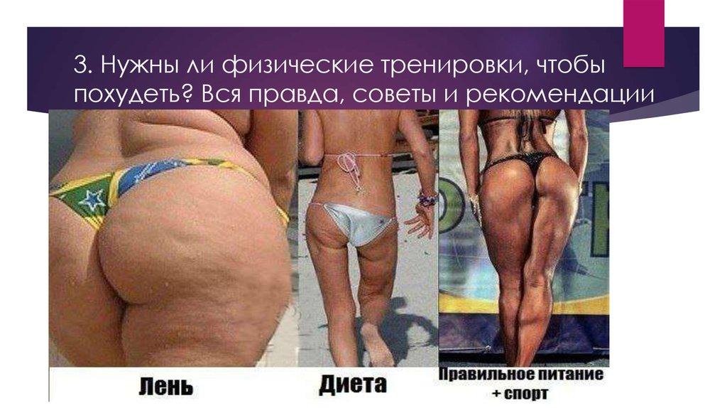 Сколько Раз Заниматься Спортом Чтобы Похудеть.