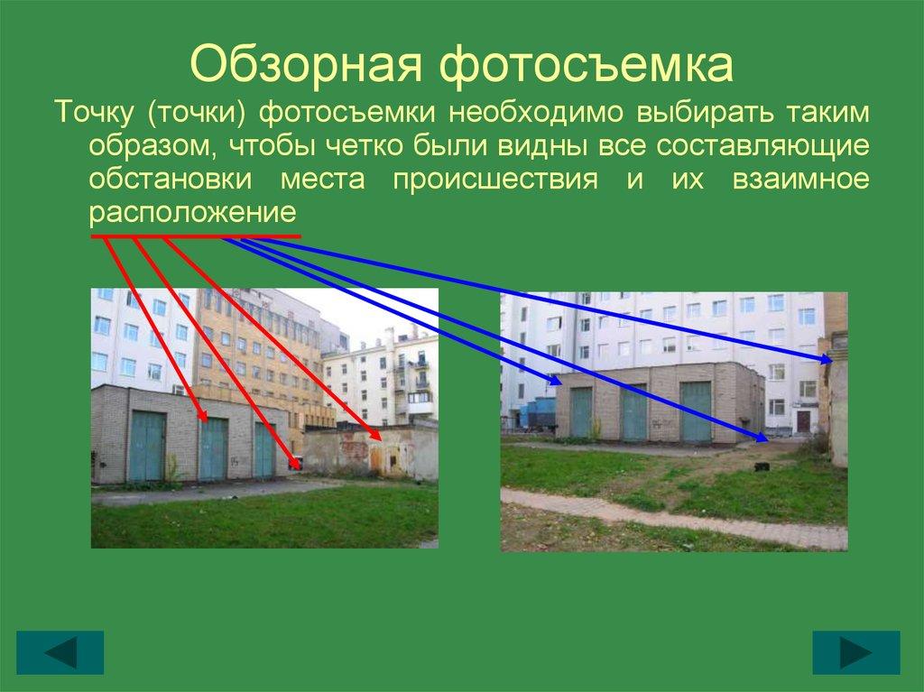 криминалистическая фотография примеры состояние так называемого