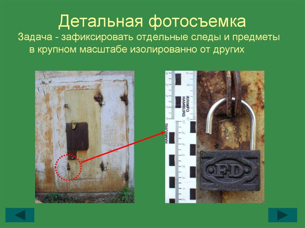 колпаке вытяжки, детальная фотосъемка в криминалистике кремы