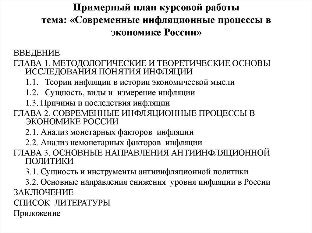 Презентация по курсовой микроэкономика online presentation  Примерный план курсовой работы тема Современные инфляционные процессы в экономике России