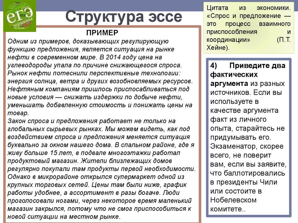 Структура эссе по политологии 7238