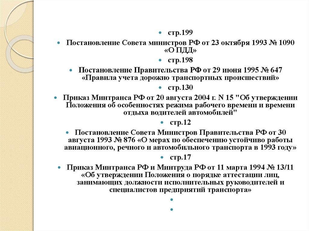Приказ минтранса №7 с изменениями. Ответ на 4 вопроса.