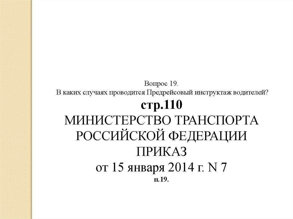Приказ минздрава n 835н о медосмотрах водителей | грузоперевозки.