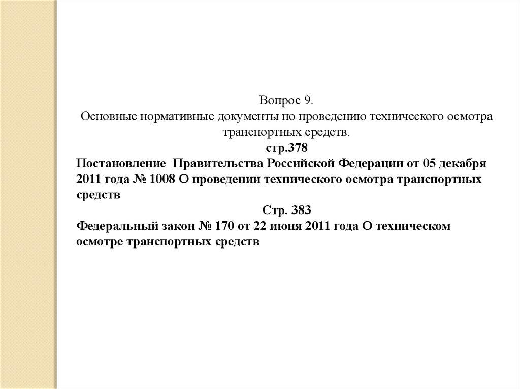 Нормативные правовые документы online presentation.