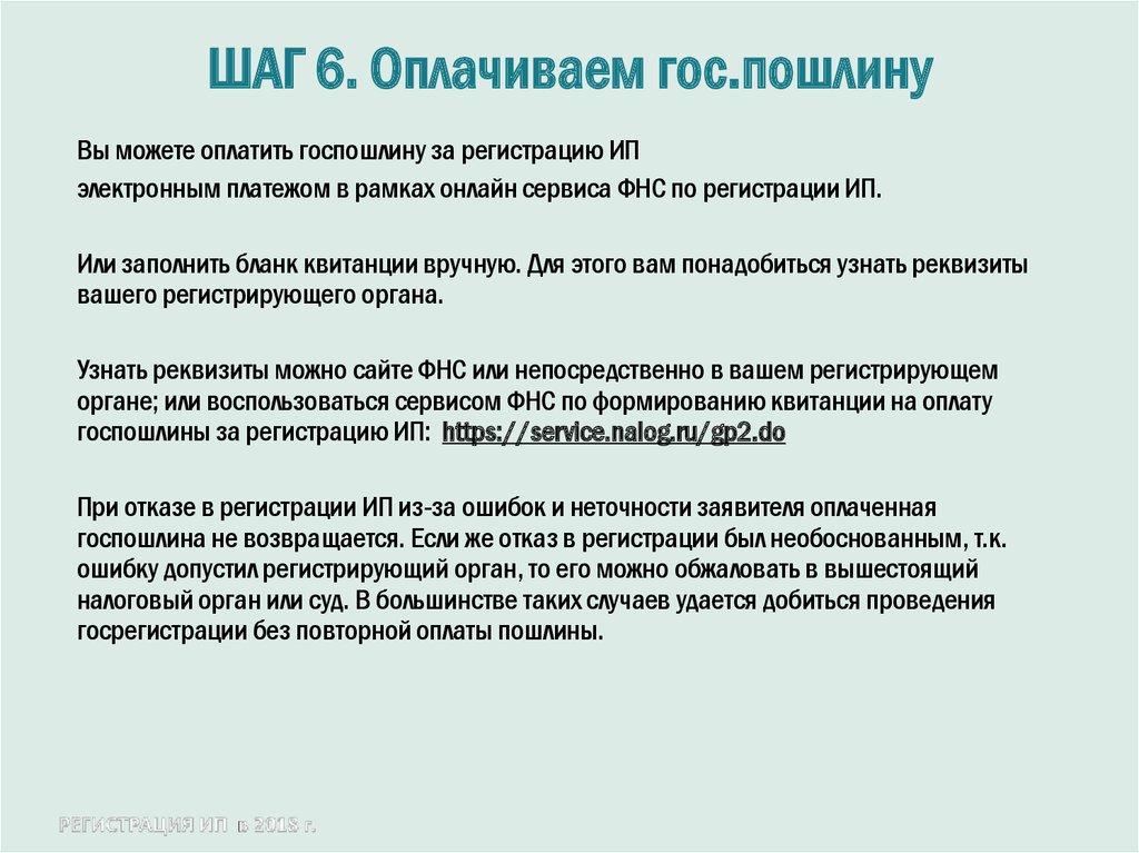 Отказ в регистрации ип повторная регистрация автозаполнение заявления на регистрацию ип