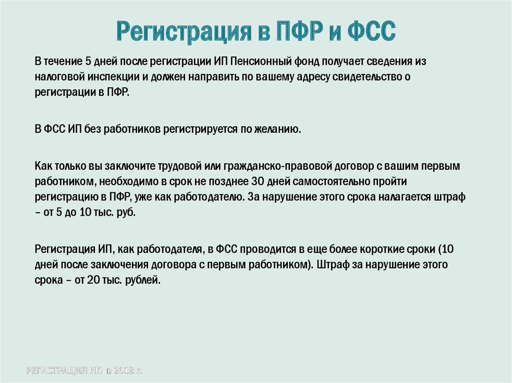 Штраф за не регистрацию ип как работодателя операторы системы электронной отчетности