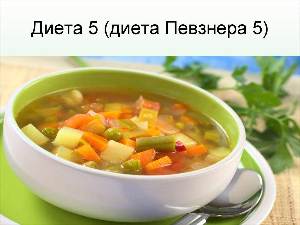 Диета Номер 5 Гороховый Суп Можно.