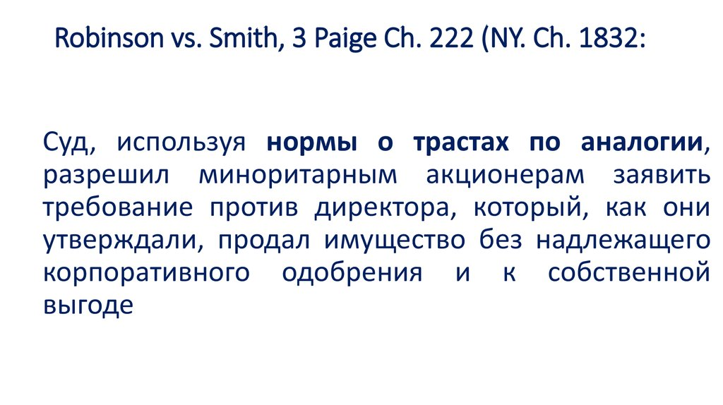 Robinson vs. Smith, 3 Paige Ch. 222 (NY. Ch. 1832: