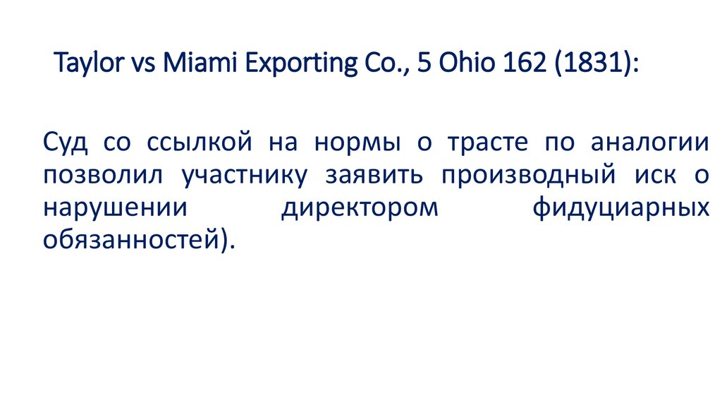 Taylor vs Miami Exporting Co., 5 Ohio 162 (1831):