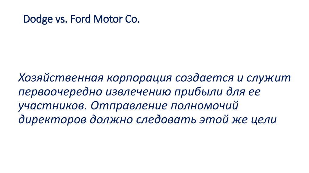 Dodge vs. Ford Motor Co.