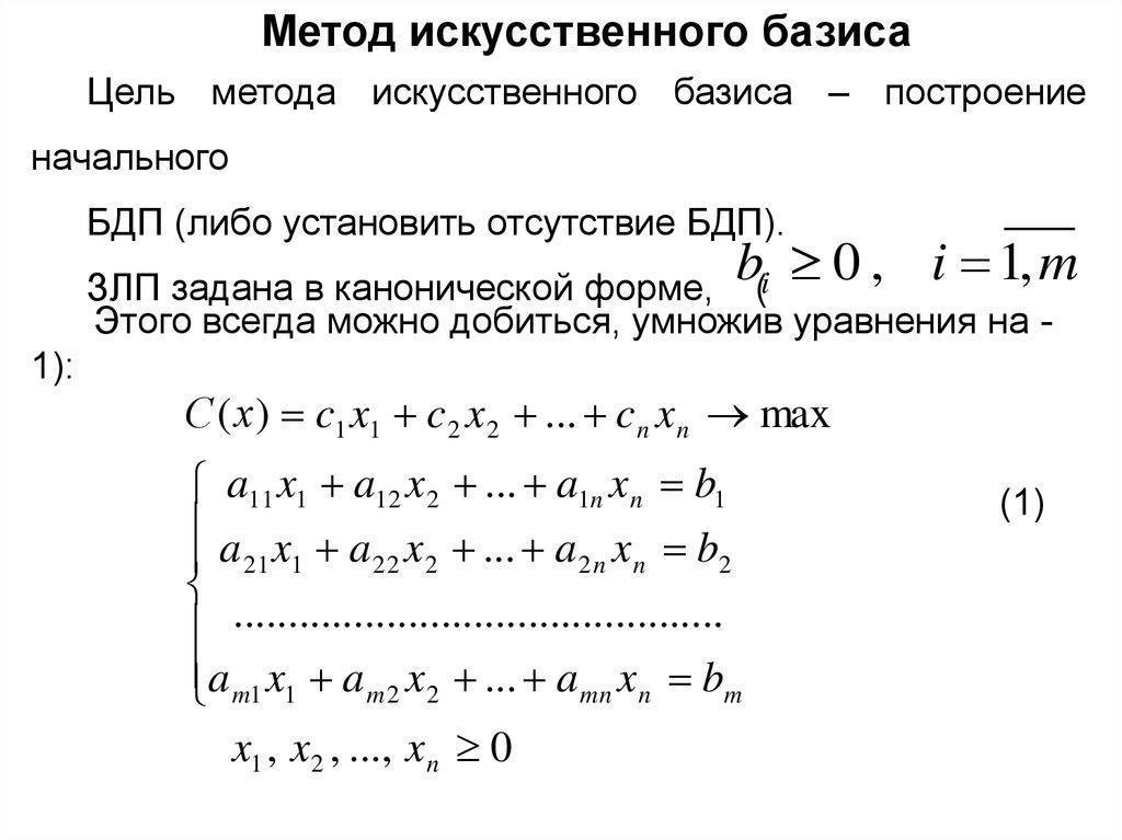 Решение задач искусственным базисом решение задач по sq