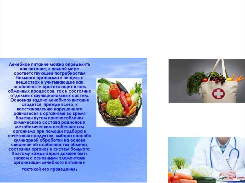 Доклад лечебная диета