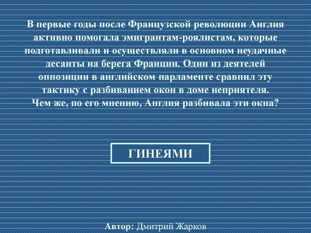 Baza Voprosov Chto Gde Kogda Prezentaciya Onlajn