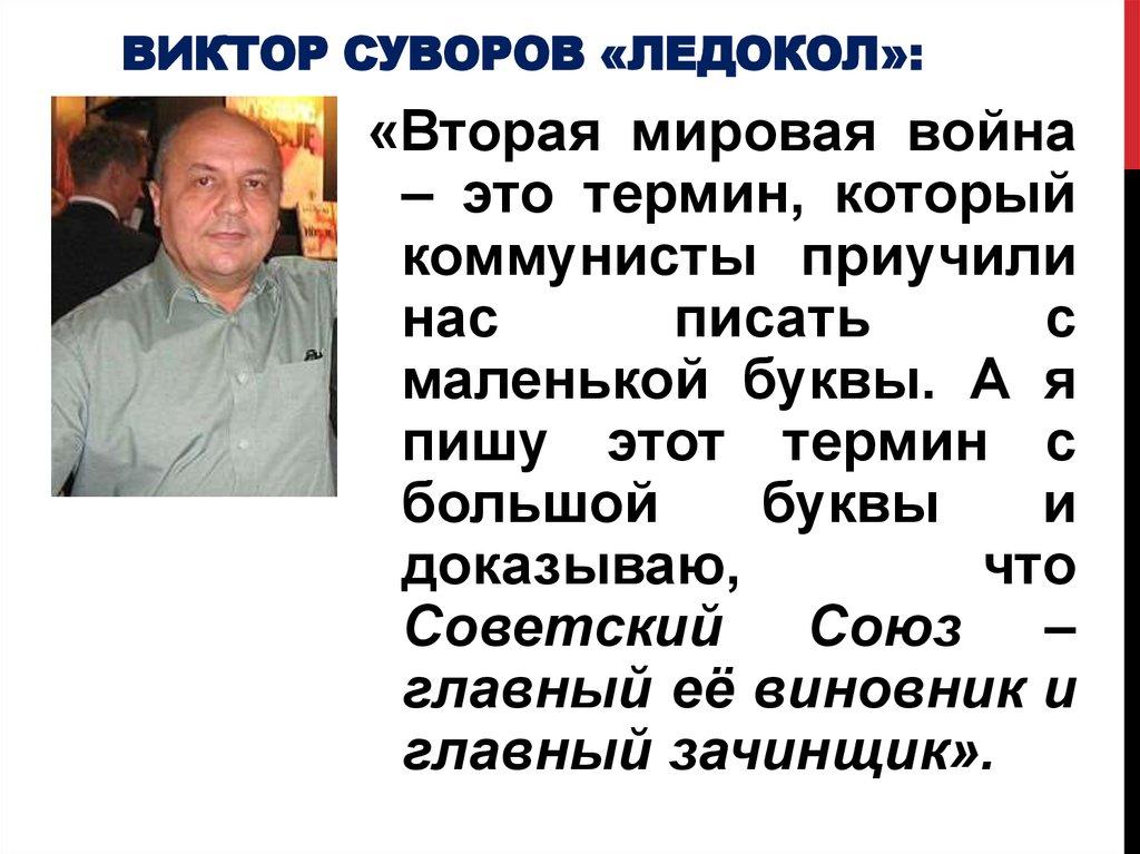 """Псевдоисторик  Резун и его английские """"друзья"""""""