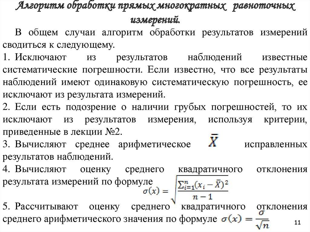 Метрология стандартизация и сертификация.тема обработка прямых многократных равноточных и посмотреть сертификат гост р
