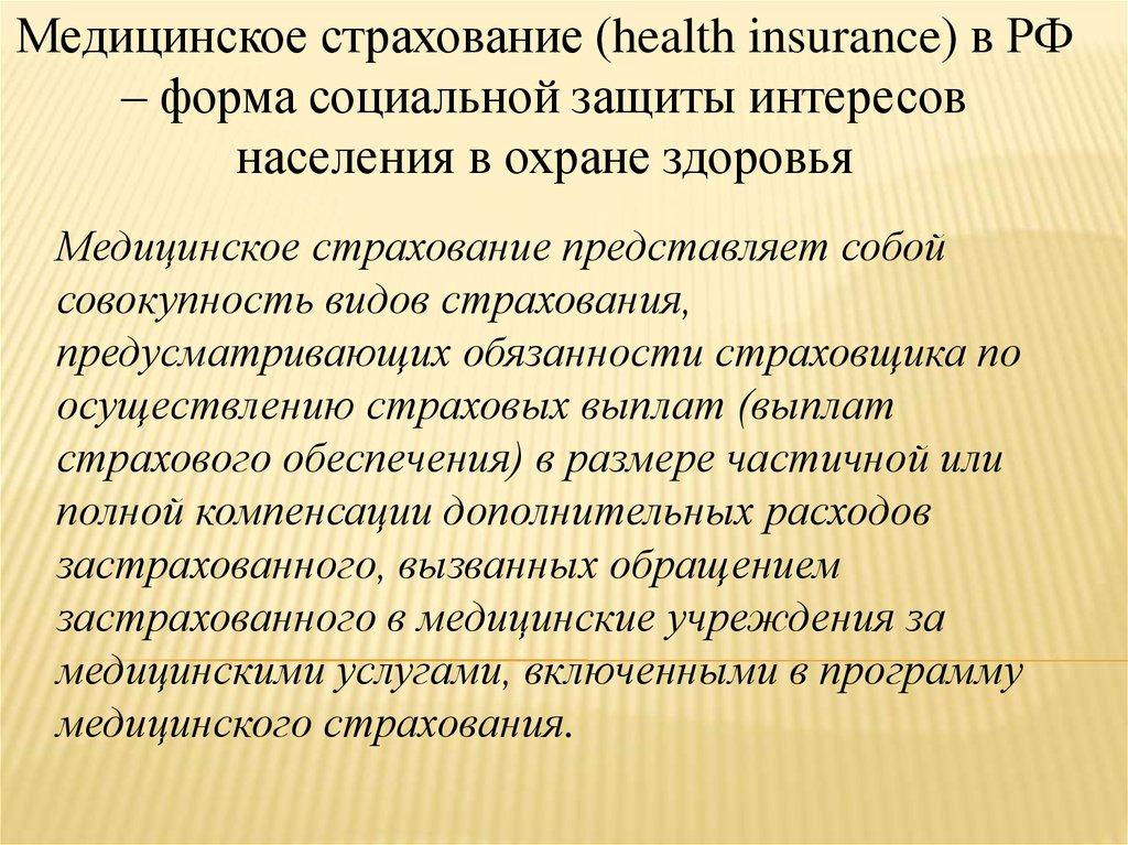 что такое медицинское страхование гражданского служащего