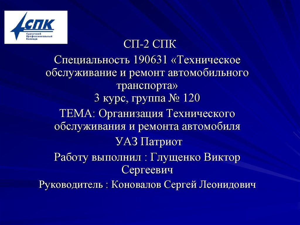 курсовая Глущенко презентация онлайн СП 2 СПК Специальность 190631 Техническое обслуживание и ремонт автомобильного транспорта 3 курс группа № 120 ТЕМА Организация Технического