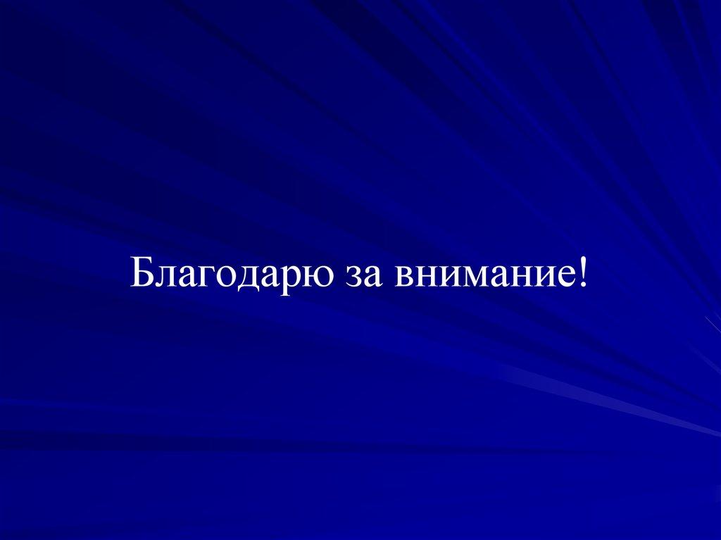 курсовая Глущенко презентация онлайн  Заключение Благодарю за внимание