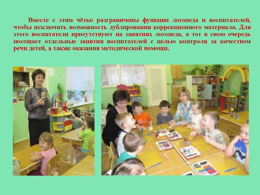 slide 4 Успех Совместной Коррекционно образовательной Деятельности С Детьми