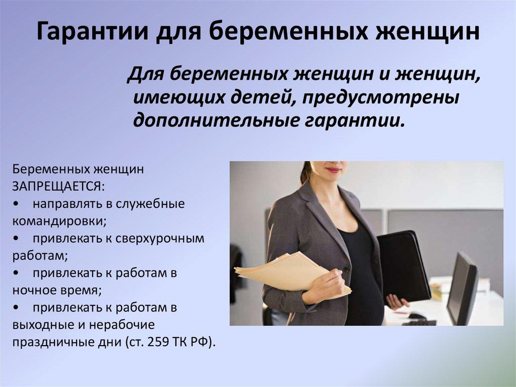 Согласно внесенным поправкам в комментируемую статью продление срочного трудового договора осуществляется до окончания беременности.