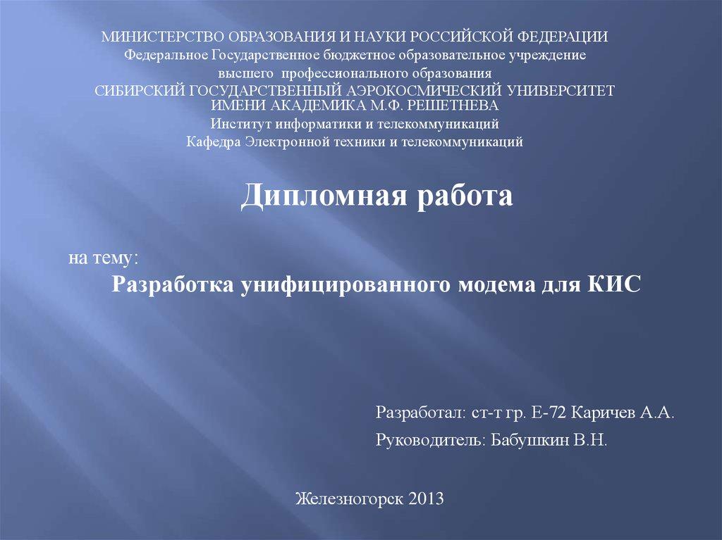 Государственное управление сферой образования дипломная работа 2293