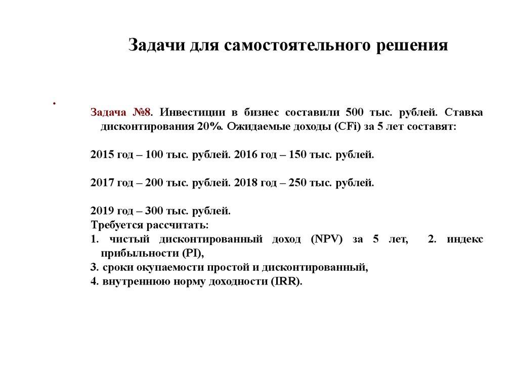 Задачи решение чистая текущая стоимость проекта решение задачи по псковской судной грамоте