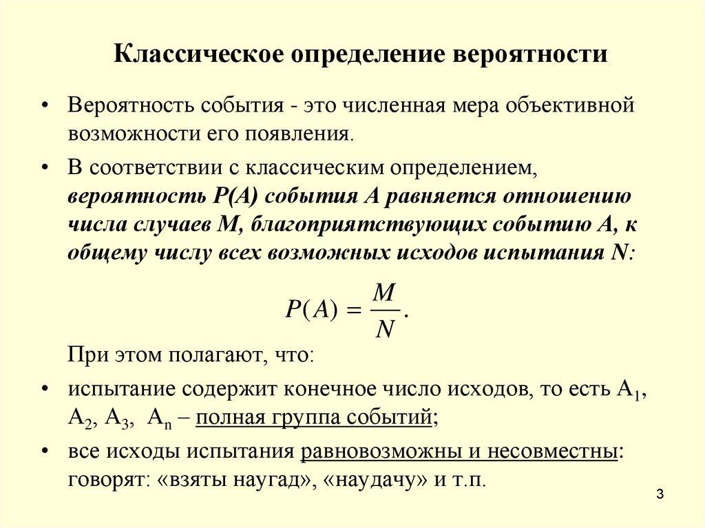 Решить задачи используя классическое определение вероятности решение задач термодинамика 10 класс