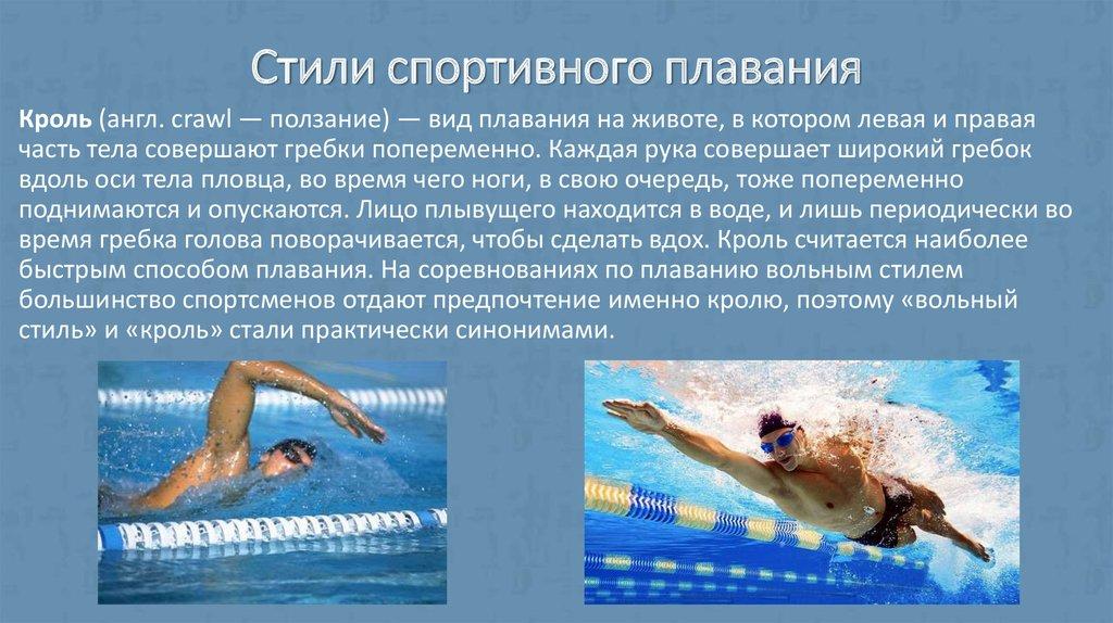 стили плавания фото и описание брянске будет