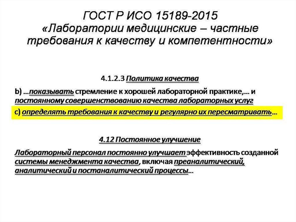 ИСО 15189 2012 ЛАБОРАТОРИИ МЕДИЦИНСКИЕ В РК СКАЧАТЬ БЕСПЛАТНО