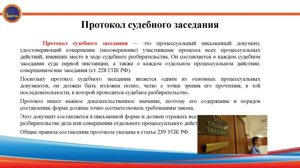 протоколы в гражданском процессе