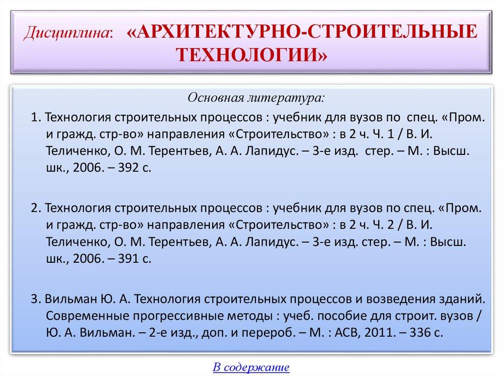 Основы технологии строительных растворов цемент м500 оптом от производителя цены москва