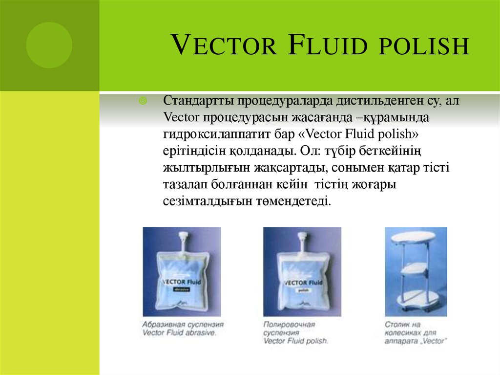 Vector Fluid polish