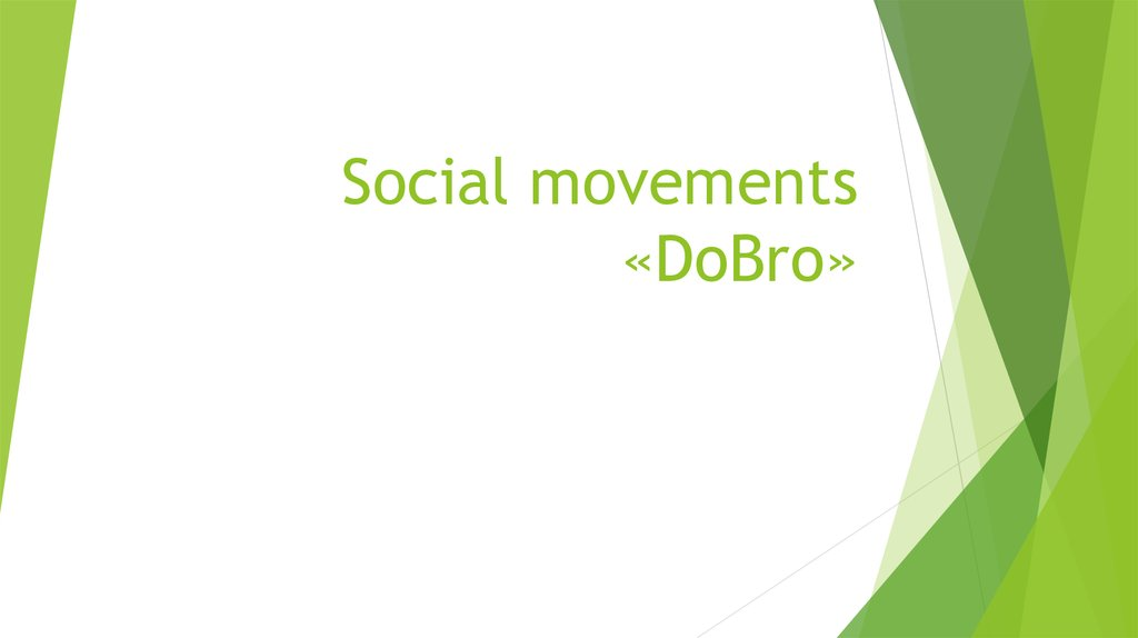 Social movements «DoBro»