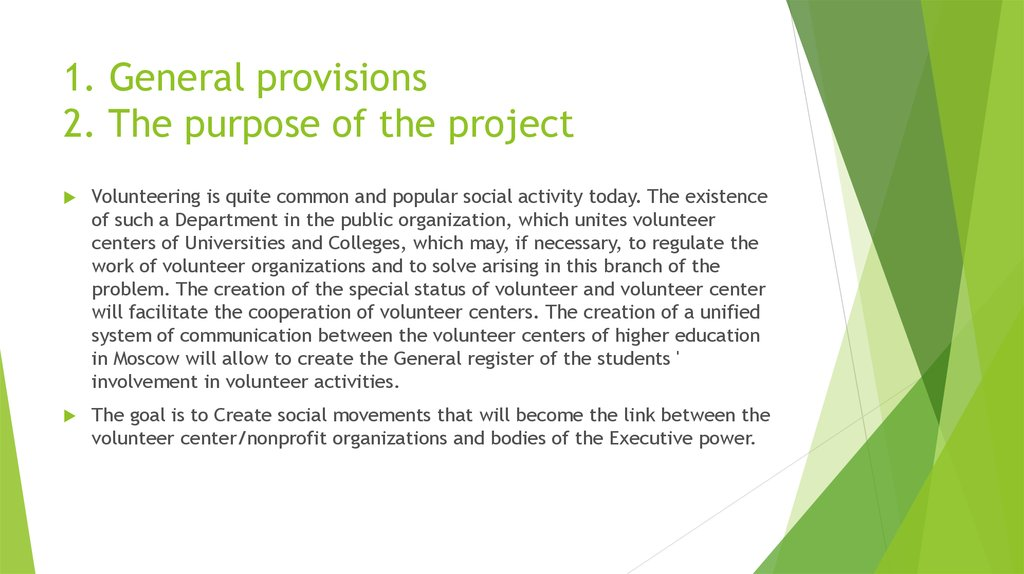 1. General provisions 2. The purpose of the project