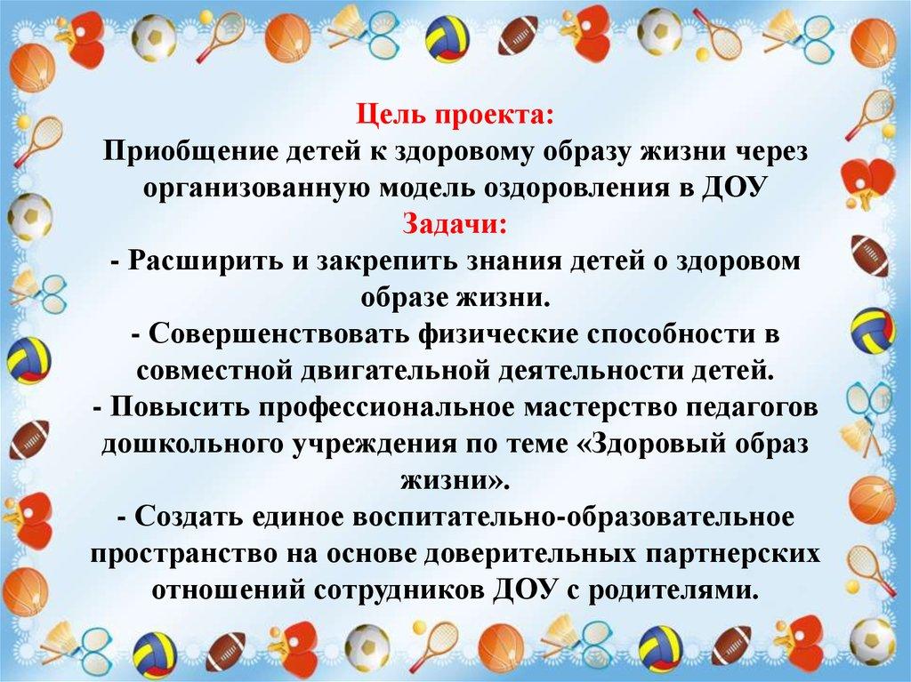 Девушка модель работы педагогов по формированию здорового образа жизни работа девушке владивосток