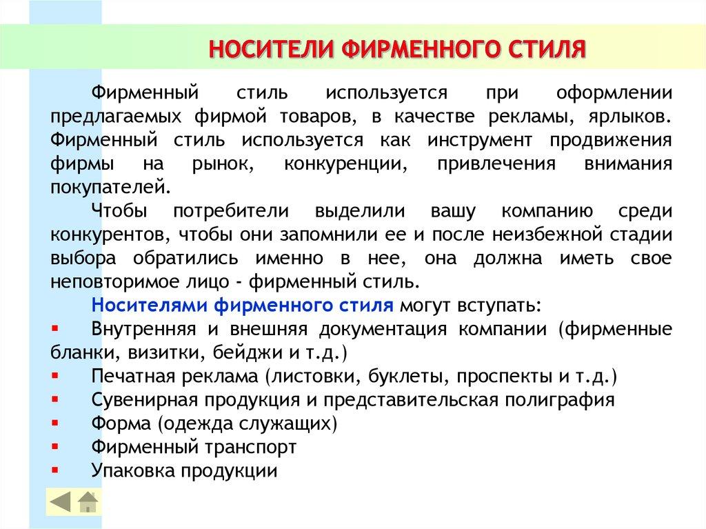 Образа товара фирмы реклама информативная товарная принцип привлечь внимание удержать site 1rre.ru контекстная реклама