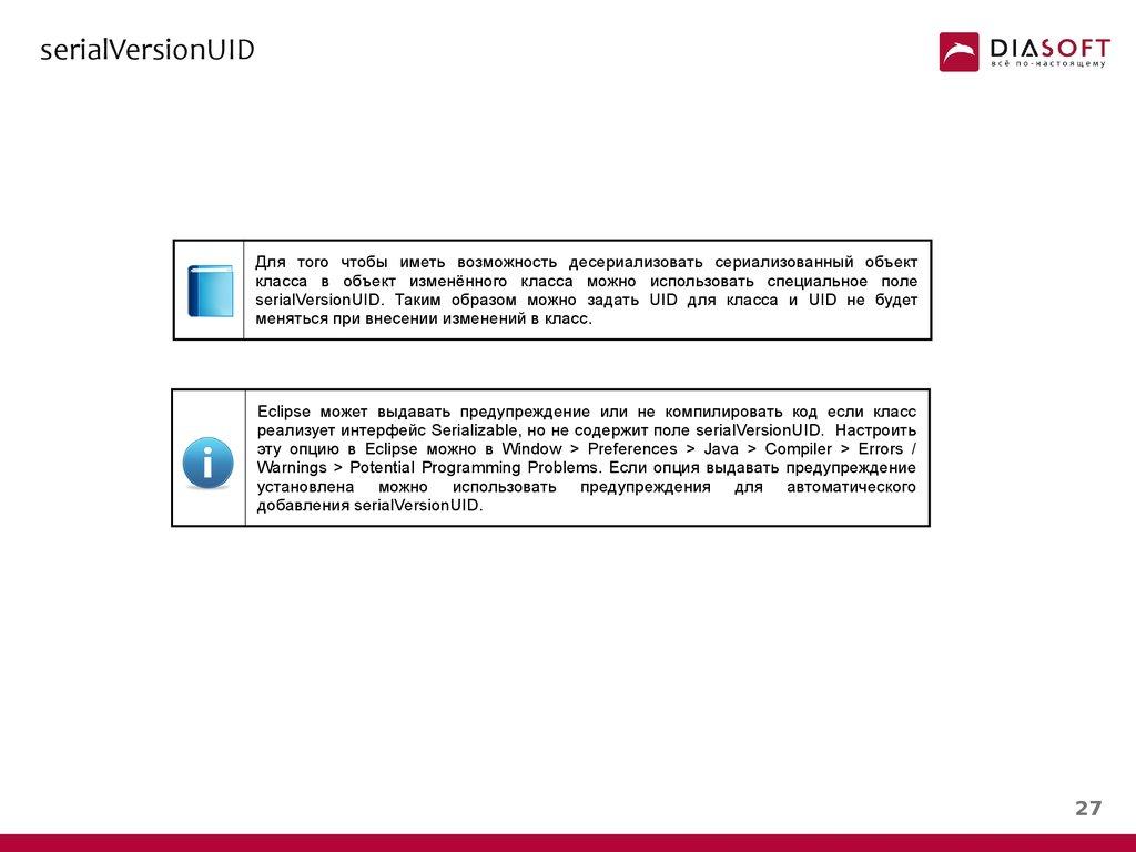 Ввод - вывод  Сериализация - online presentation